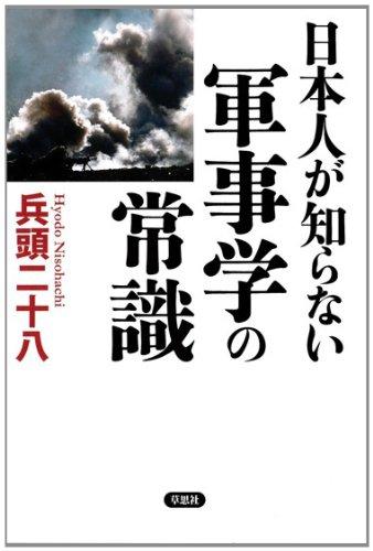 日本人が知らない軍事学の常識の詳細を見る