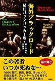 海外ブラックロード―最狂バックパッカー版