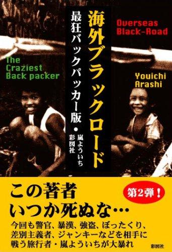 海外ブラックロード―最狂バックパッカー版の詳細を見る
