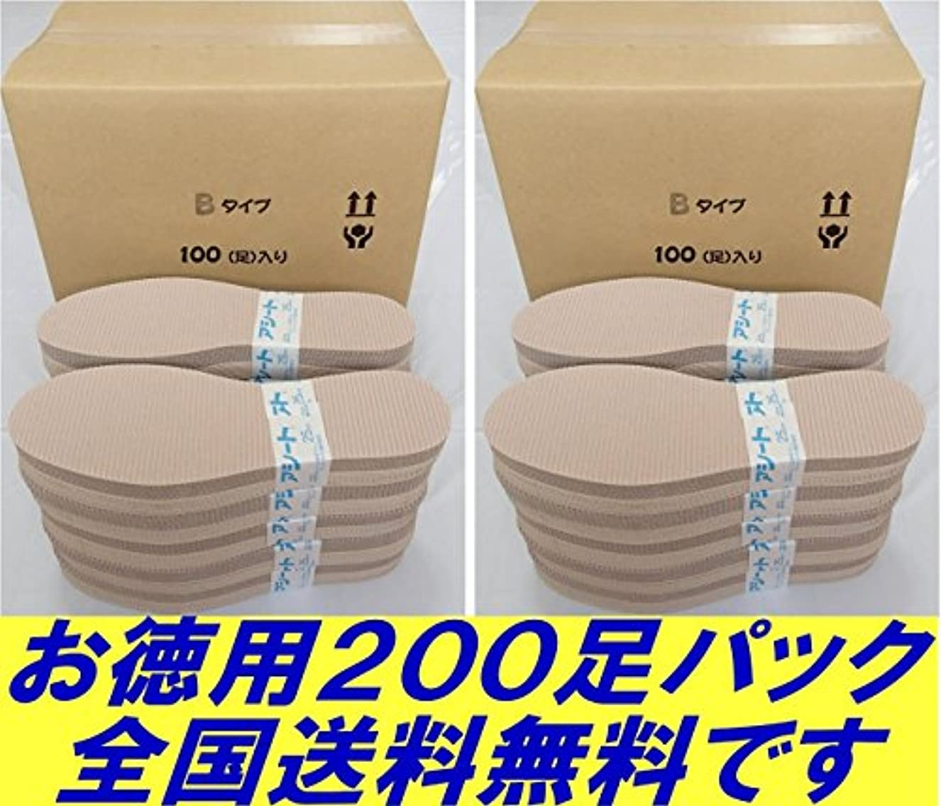 遠足パラナ川バックアップアシートBタイプお徳用パック200足入り (21.5~22.0cm)