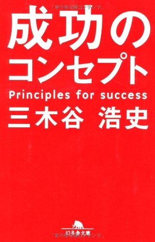 成功のコンセプト (幻冬舎文庫)