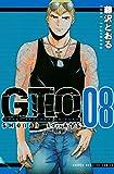 GTO SHONAN 14DAYS(8) (週刊少年マガジンコミックス)