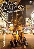「俺旅。」~in 香港~ 中河内雅貴×植木豪/良知真次×大山真志 九龍編[DVD]