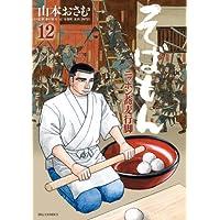 そばもんニッポン蕎麦行脚(12) (ビッグコミックス)