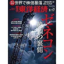 週刊東洋経済 2018年2/17号 [雑誌]
