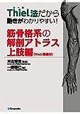 Thiel法だから動きがわかりやすい!筋骨格系の解剖アトラス 上肢編―Web動画付