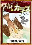 ワシとカラス 【日本語/英語】 (きいろいとり文庫)
