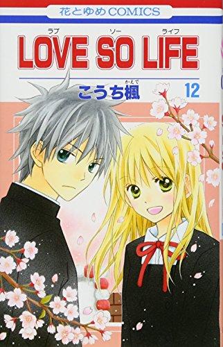 LOVE SO LIFE 第12巻 (花とゆめCOMICS)の詳細を見る