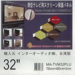 インターオーディオ 薄型テレビ用スクリーン保護パネル 32型用 GreenForest MATVM32PLU