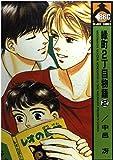 緑町2丁目物語 / 中邑 冴 のシリーズ情報を見る