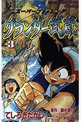 グランダー武蔵 第3巻―スーパーフィッシング (てんとう虫コミックス) コミック