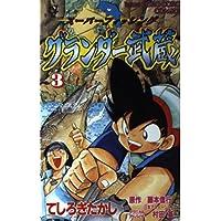 グランダー武蔵 第3巻―スーパーフィッシング (てんとう虫コミックス)