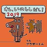 Eテレ 0655/2355 オレ、いのししだし!