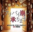 テレビ朝日系土曜ナイトドラマ「アリバイ崩し承ります」オリジナル・サウンドトラック