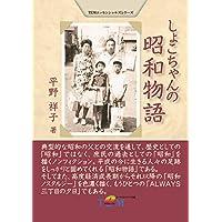 しょこちゃんの昭和物語