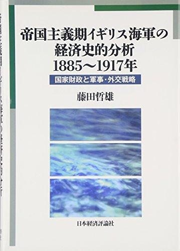 帝国主義期イギリス海軍の経済史的分析 1885~1917年―国家財政と軍事・外交戦略 (広島修道大学学術選書)
