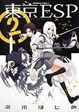 東京ESP (2) (角川コミックス・エース 160-16)