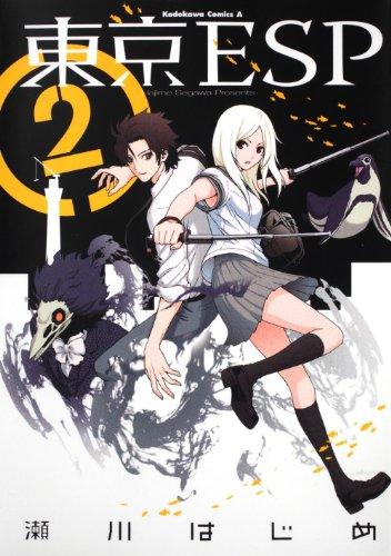 東京ESP (2) (角川コミックス・エース 160-16)の詳細を見る