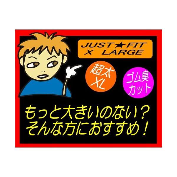 JUST★FIT(ジャストフィット) XLの紹介画像5