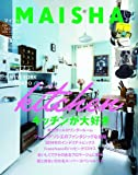 MAISHA No.12 キッチンが大好き ([テキスト])