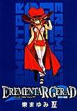 EREMENTAR GERAD -蒼空の戦旗- 4 (コミックアヴァルス)