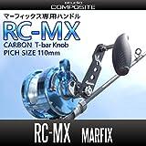 【スタジオコンポジット】 【数量限定】カーボンクランクハンドル RC-MX(マーフィックス専用ハンドル) 【110mm】 【フルカーボンTバーハンドル】