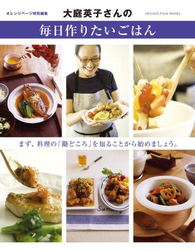 大庭英子さんの毎日作りたいごはん―まず、料理の「勘どころ」を知ることから始めましょう (ORANGE PAGE BOOKS)の詳細を見る