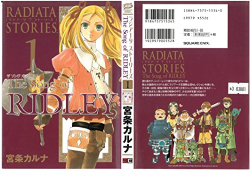 RADIATA STORIES The Song of RIDLEY (1) (ガンガンWINGコミックス)