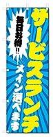 のぼり旗 サービスランチ (W600×H1800)
