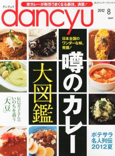 dancyu (ダンチュウ) 2012年 08月号 [雑誌]の詳細を見る