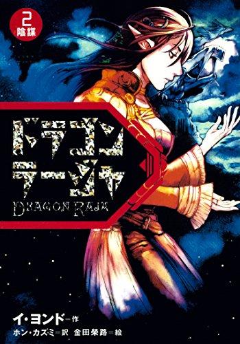 [イヨンド] ドラゴンラージャ 第01-02巻