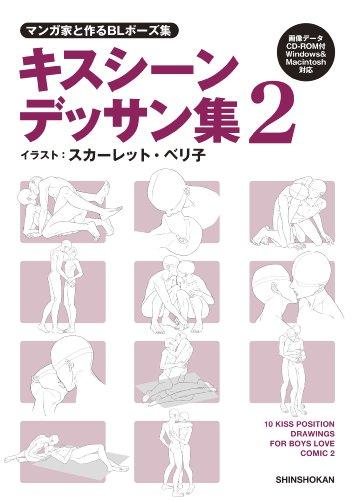 マンガ家と作るBLポーズ集 キスシーンデッサン集2 (CDデータ付)の詳細を見る