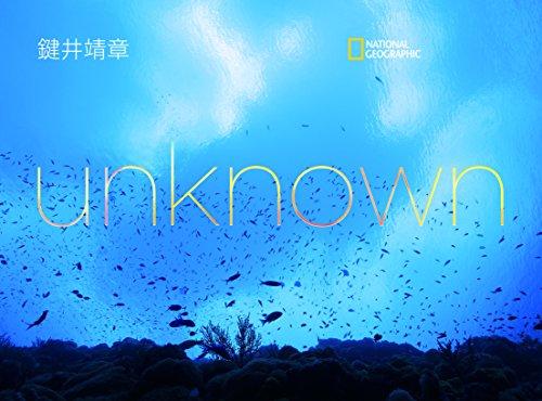 unknown(未知の海)【初版限定ポストカード付き】