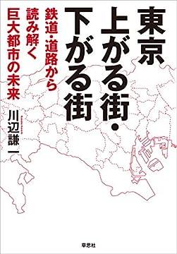 東京 上がる街・下がる街:鉄道・道路から読み解く巨大都市の未来