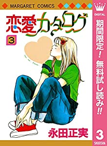 恋愛カタログ【期間限定無料】 3 (マーガレットコミックスDIGITAL)
