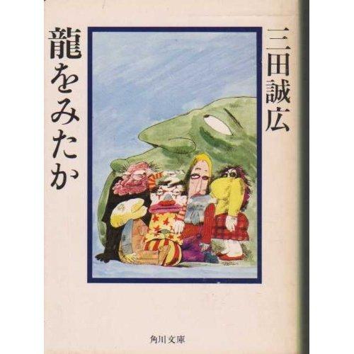 龍をみたか (角川文庫 緑 478-2)の詳細を見る