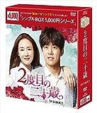 2度目の二十歳 DVDBOX2