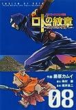 ドラゴンクエスト列伝 ロトの紋章 ~紋章を継ぐ者達へ~ 8 (ヤングガンガンコミックス)