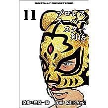 プロレススーパースター列伝【デジタルリマスター】 11