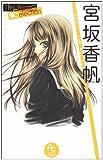 宮坂香帆The Best Selection (フラワーコミックススペシャル)
