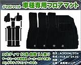 特売フロアマット TOYOTA エスティマ 50系 前期 ACR50W/55W H18.01-24.05 色:黒×無地 止具:金属製リング 枚数:9 ※7人乗り、サードシート手動格納、メーカーOPナビ無し、ロングスライドコンソールなし