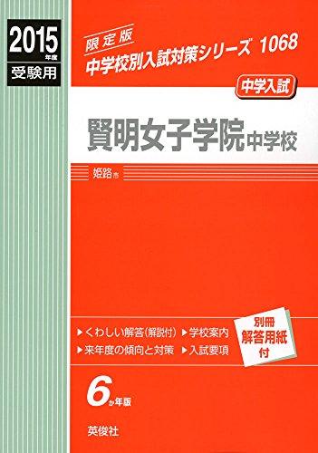 賢明女子学院中学校   2015年度受験用 赤本 1068 (中学校別入試対策シリーズ)