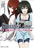 STEINS;GATE 2 形而上のネクローシス:Reverse (角川スニーカー文庫)