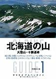 北海道の山 (ヤマケイアルペンガイド)