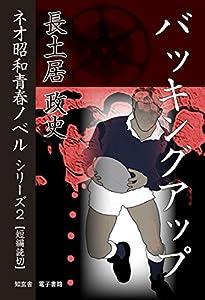 ネオ昭和青春ノベル 2巻 表紙画像