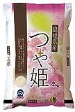 【精米】 島根県産 白米 つや姫 2kg
