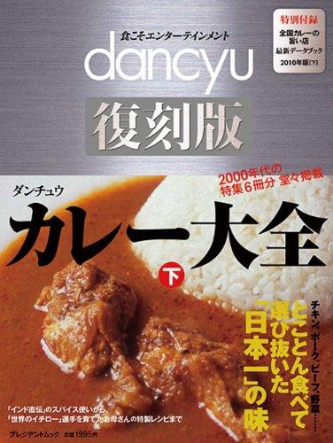 カレー大全 下 (プレジデントムック dancyu 復刻版)