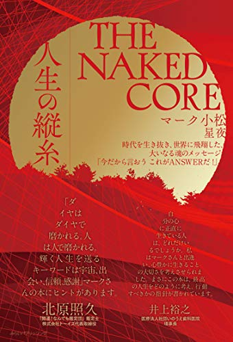 THE NAKED CORE(ザ ネイキッド コア)―人生の縦糸