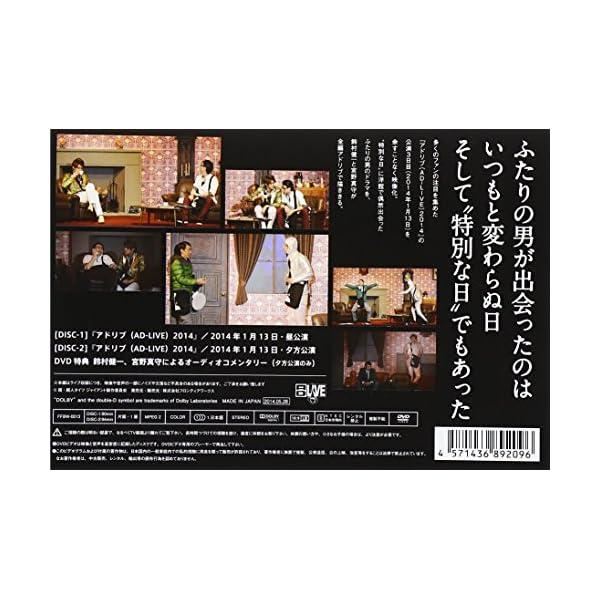 DVD『アドリブ(AD-LIVE)2014』~...の紹介画像2