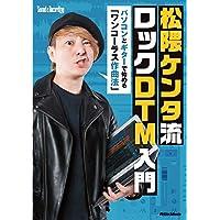 松隈ケンタ流 ロックDTM入門 ~パソコンとギターで始める 「ワンコーラス作曲法」(通常版)